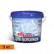 Акриловая краска для потолков FARBITEX 3 кг.